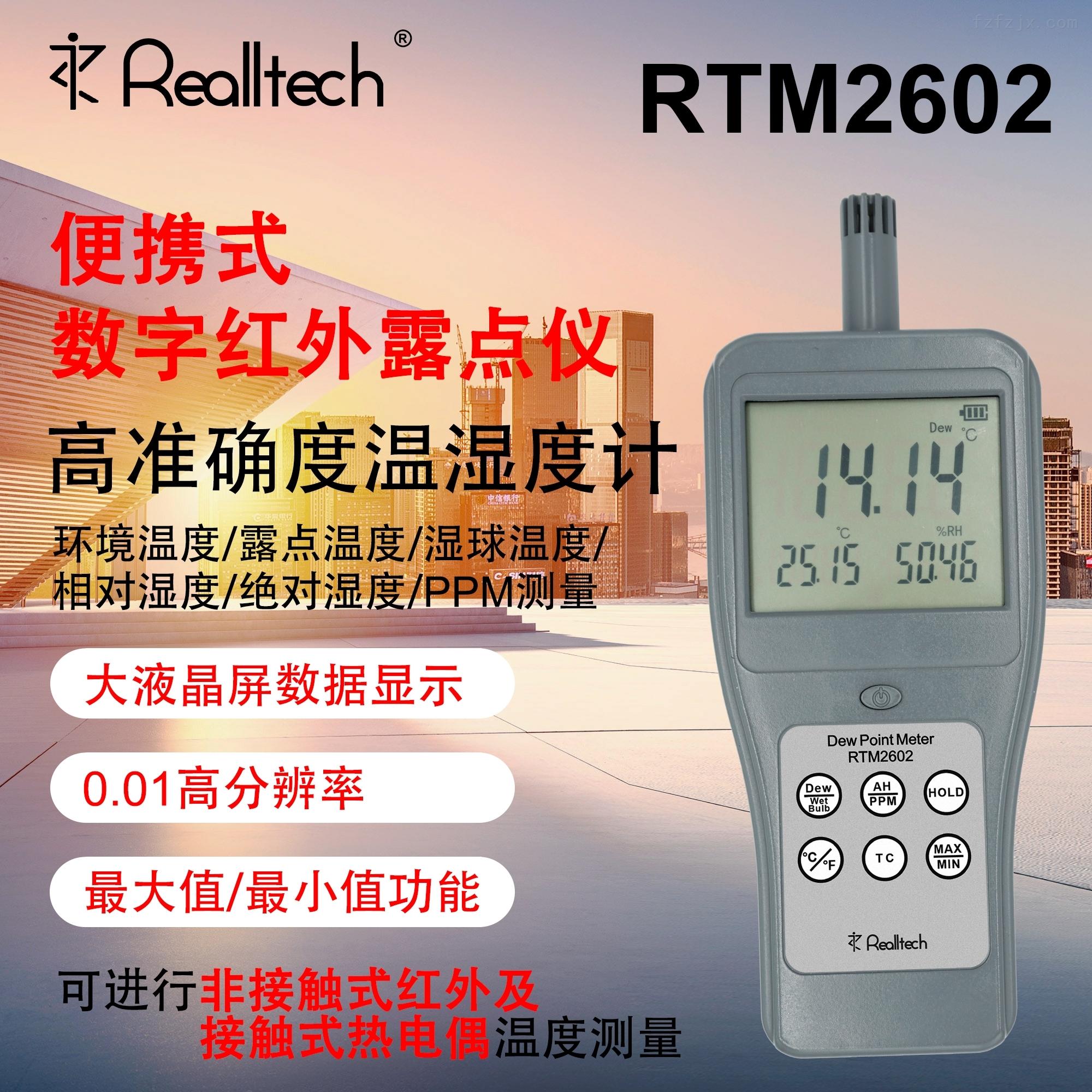 高精度红外温湿度检测仪