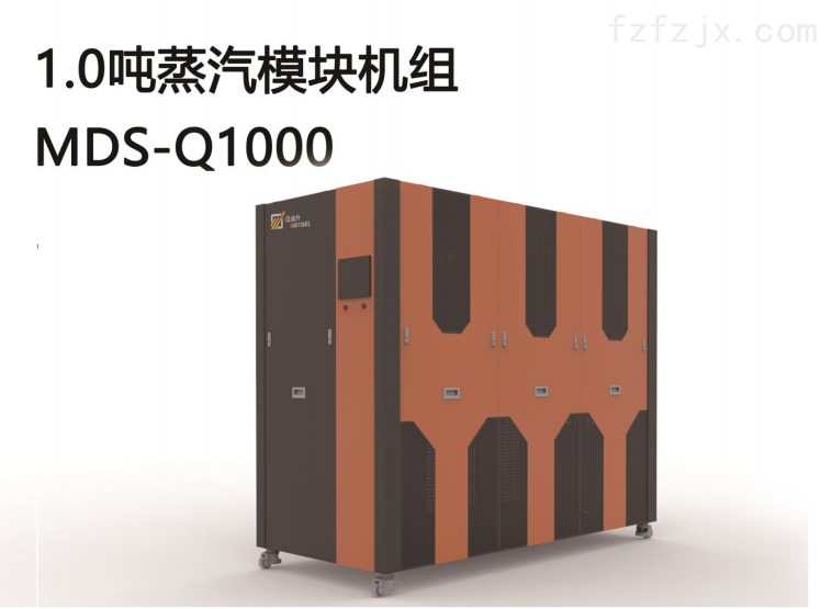 免检模块蒸汽热源机